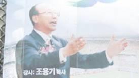 Yonggi Cho anklagas   för brott